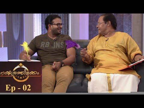 Nakshathrathilakkam I Ep 2 - With Jayasurya & Innocent I Mazhavil Manorama