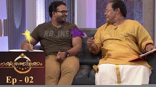 Nakshathrathilakkam I Ep 02 - With Jayasurya & Innocent I Mazhavil Manorama