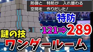 #ポケモン#ポケモン剣盾#ポケモンソード・シールド #冠の雪原.
