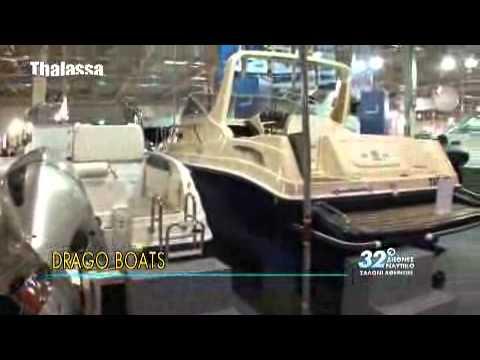 32ο Ναυτικό Σαλόνι Αθηνών - Πολυεστερικά σκάφη