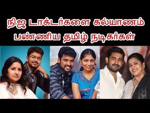 நிஜ டாக்டர்களை கல்யாணம் பண்ணிய தமிழ் நடிகர்கள் | Tamil Actors Who Married Real Doctors