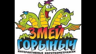 Лыжи или коньки Смешная короткометражка из серии Змей Горыныч с тремя разными концовками