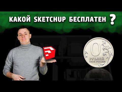 Где бесплатно скачать SketchUp на русском?