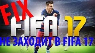 видео FIFA 15 не устанавливается, не запускается, вылетает, зависает