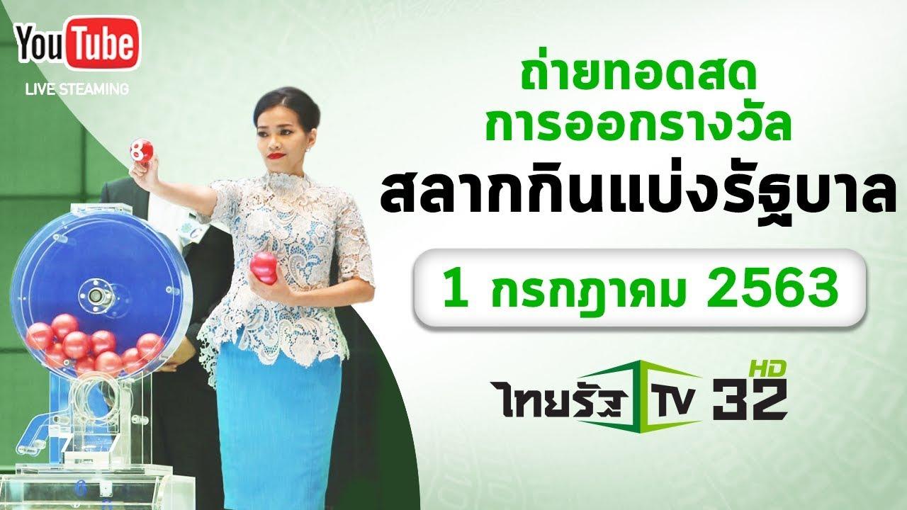 Download ถ่ายทอดสดหวย การออกรางวัลสลากกินแบ่งรัฐบาล งวดวันที่ 1 ก.ค. 2563 | ThairathTV
