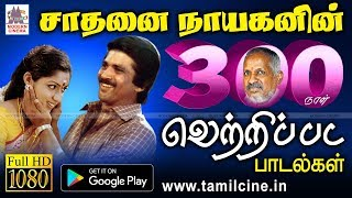300 Day Llayaraja | Music Box