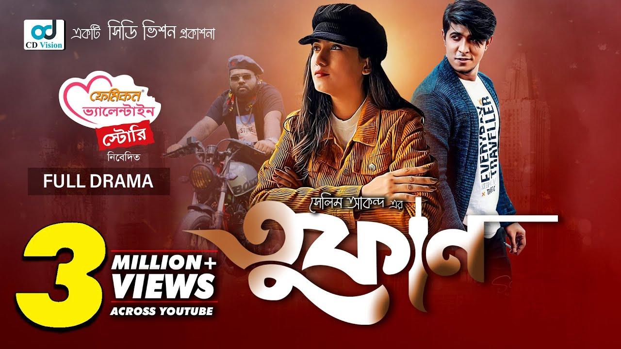 Download Tufan | Tawsif Mahbub | Safa Kabir | Valentine Day New Drama 2021 | Bangla Natok 2021 | CD Vision