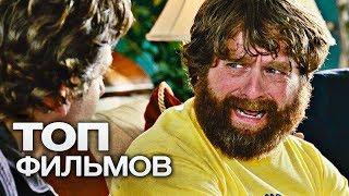 10 КОМЕДИЙНЫХ ФИЛЬМОВ О МУЖСКОЙ ДРУЖБЕ!