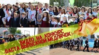 Видео на конкурс «Баста-Выпускной(Медлячок)»