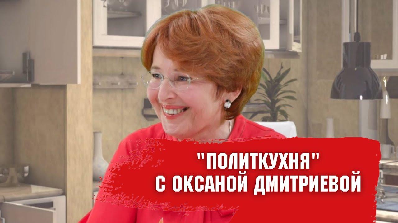 «Политкухня» с Оксаной Дмитриевой