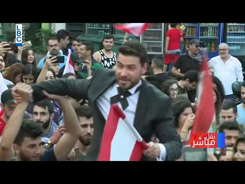 لبنان ينتفض - ثنائي يحتفل بزفافه مع المتظاهرين في عاليه  - 09:54-2019 / 10 / 20