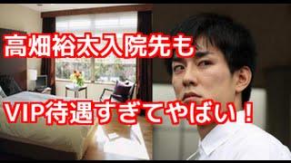 【芸能トピックス】高畑裕太の埼玉の入院先は楽山病院か北辰病院。VIP待...
