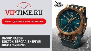 видео Часы Восток Европа NH35A/575O285 Энергия. Мужские наручные часы. Vostok Europe Energia Rocket.
