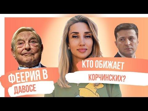 Выступление Зеленского в Давосе, Строкань в моче, Сорос и соросята