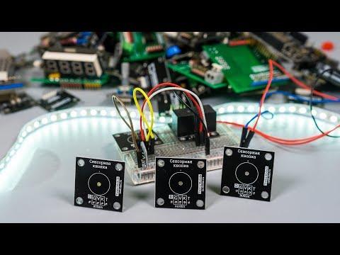 Новинка! Сенсорная кнопка (Trema-модуль V2.0) для Arduino/Piranha