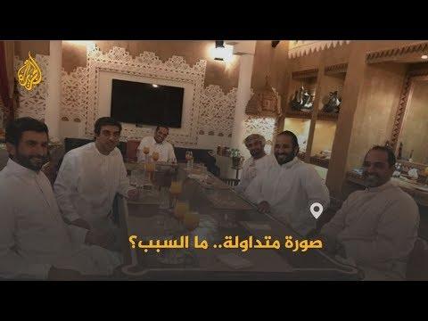 ???? ???? تداول واسع لصورة لقاء بين وزير الخارجية القطري وولي العهد السعودي ووزير إماراتي.. ما حقيقتها؟  - نشر قبل 4 ساعة