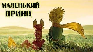 Download МАЛЕНЬКИЙ ПРИНЦ  Краткое содержание Mp3 and Videos