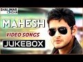 Mahesh Babu Super Hit Video Songs Collection || Mahesh Babu Telugu Hit Songs Jukebox