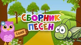 В траве сидел Кузнечик Сорока Белобока Сборник детских песен