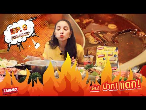 Carmex อร่อยเด็ดเผ็ดปากแตก 【EP.9 ร้าน Fufu Shabu】#Carmexอร่อยเด็ดเผ็ดปากแตก