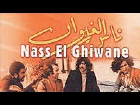 nass el ghiwan nahla