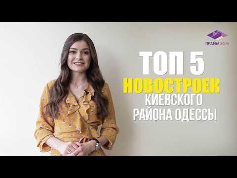 ТОП 5 новостроев Киевского района Одессы