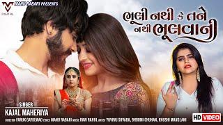 Bhuli Nathi Ke Tane Nathi Bhulvani | Kajal Maheriya | New Gujarati Song | VM DIGITAL