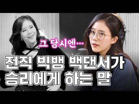 [정영진 최욱의 매불쇼] KBS 성우 된 전직 빅뱅 백댄서가 승리에게 전하는 말...
