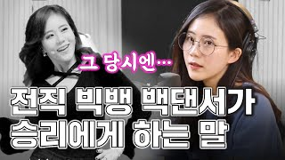 [매불쇼] KBS 성우 된 전직 빅뱅 백댄서가 승리에게 전하는 말...
