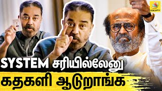 Kamal Hasan's Latest Awareness Video | Voter ID | MNM
