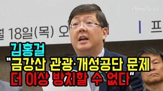 """김홍걸 """"금강산 관광·…"""