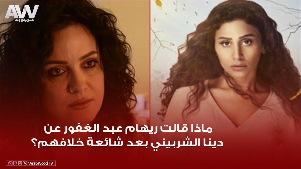 عرب وود | ماذا قالت ريهام عبد الغفور عن دينا الشربيني بعد شائعة خلافهم؟