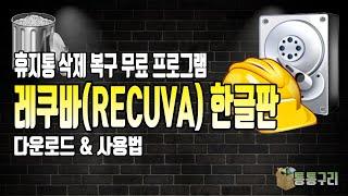 휴지통 삭제 복구 무료 프로그램 레쿠바(Recuva) …