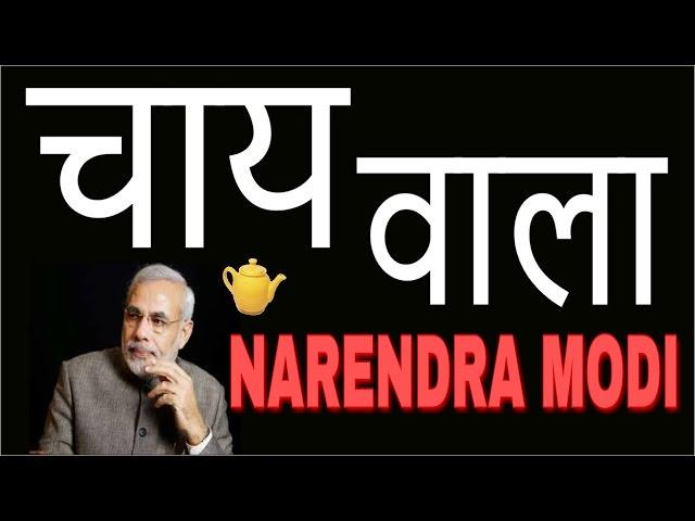 Narendra Modi Biography In Hindi - ???????? ????