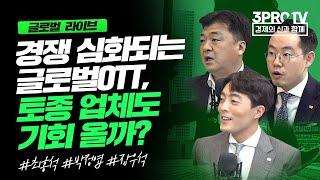 [글로벌라이브] 경쟁 심화되는 글로벌OTT시장, 토종O…