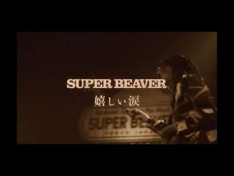 SUPER BEAVER「嬉しい涙」LIVE MV
