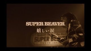 Gambar cover SUPER BEAVER「嬉しい涙」LIVE MV