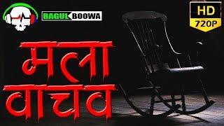 Marathi Bhaykatha - Marathi Story (1/3)