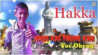 Amoi Kai Thung Khu ~ Hakka Obeng (Lagu Hakka Singkawang)