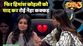 Himansh Kohli को याद कर शो के दौरान रो पड़ी Neha Kakkar   Neha Kakkar Crying In Super Dancer Chap 3