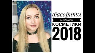 Фавориты белорусской косметики Весна 2018