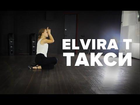 Elvira T - Такси / Strip / Kristina Beshta Choreo
