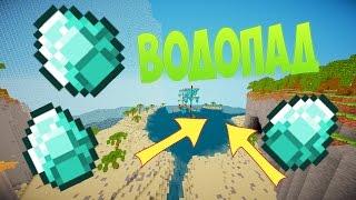 Как сделать бесконечный алмазный водопад в Minecraft PE 0.14.3 : 0.15.0