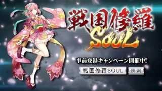 【公式】3DリアルタイムバトルRPG「戦国修羅SOUL」オリジナルプロモーションムービー
