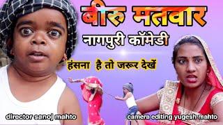 viru matwar //new jharkhandi comedy