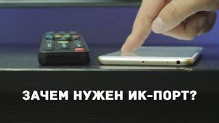 Зачем смартфону ИК-порт? Что можно сделать с помощью ИК-порта в смартфоне?