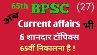 BPSC    65th bpsc    6 शानदार टॉपिक्स    BPSC निकालना है    ( 27 )
