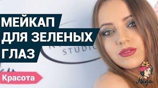 Праздничный макияж для зеленых глаз | Уроки макияжа