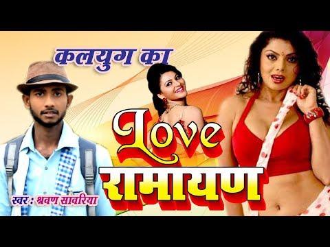 Superhit Love Ramayan Video 2019 Singer Sharvan Sawaria
