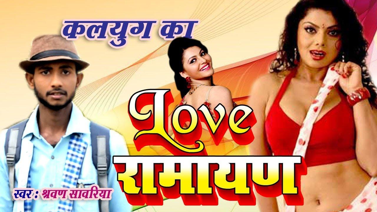 Download Superhit love Ramayan video 2019 singer Sharvan Sawaria